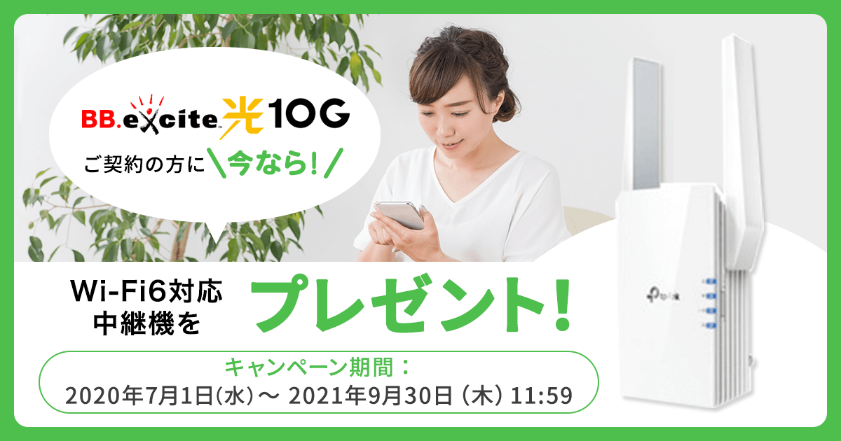 Wi-Fi6対応中継機プレゼントキャンペーン