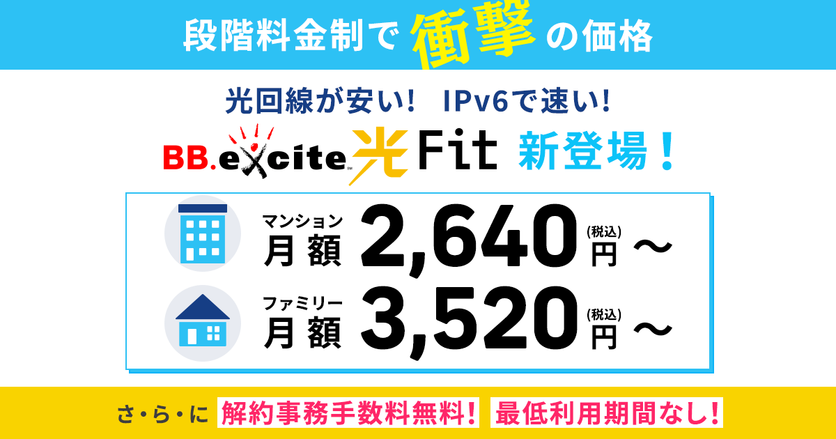 BB.excite光Fit新登場!